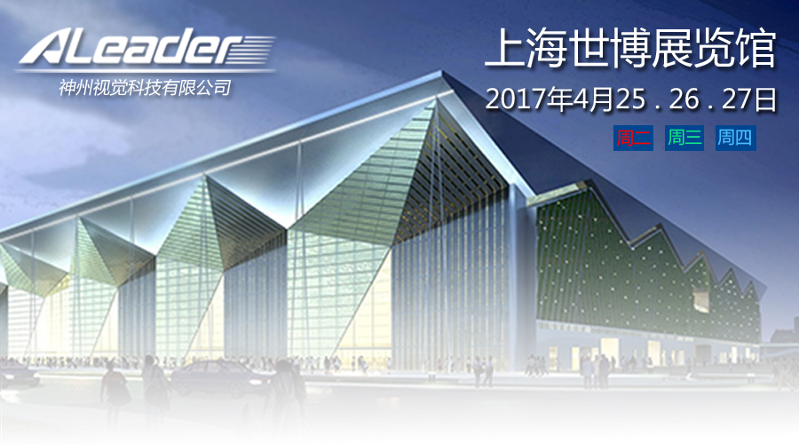 NEPCON China 2017在此相约